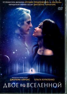 Двое во вселенной (DVD)