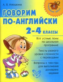 Говорим по-английски. 2-4 классы