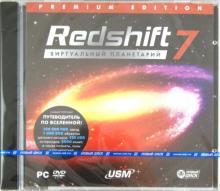 Redshift 7 Премиум (DVDpc)