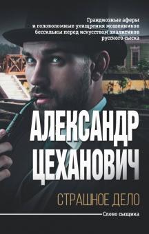 Страшное дело - Александр Цеханович