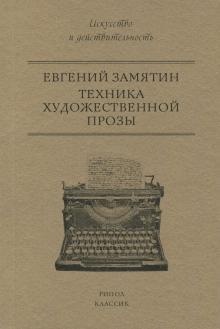 Техника художественной прозы - Евгений Замятин