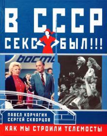 В СССР секс был!!! Как мы строили телемосты - Корчагин, Скворцов