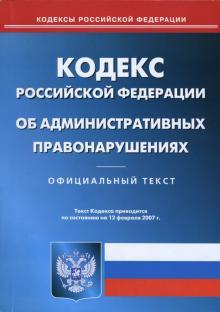 Кодекс РФ об административных правонарушениях (по состоянию на 01.12.06)