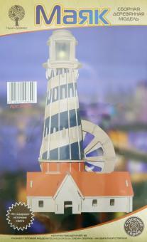 """Сборная деревянная модель """"Маяк"""" (Р145)"""