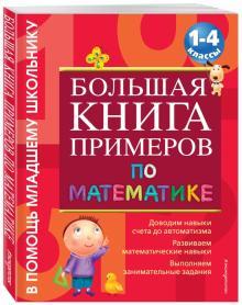 Большая книга примеров и заданий по математике. 1-4 классы