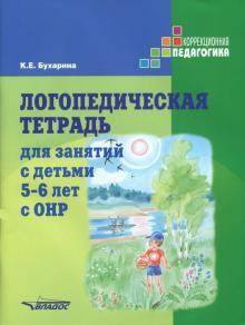 Логопедическая тетрадь для занятий с детьми 5-6 лет с ОНР