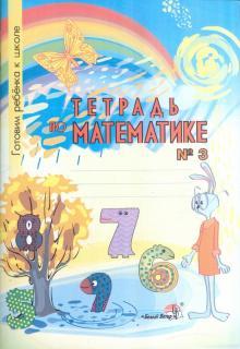 """Книга: """"Тетрадь по математике №3. Тетрадь-раскраска для ..."""