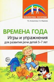 Времена года. Игры и упражнения на развитие речи детей 5-7 лет - Антропова, Мареева