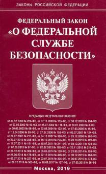 Федеральный закон О федеральной службе безопасности
