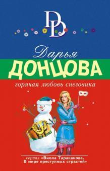 Горячая любовь снеговика - Дарья Донцова