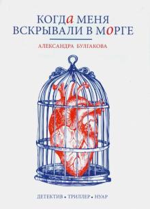 Когда меня вскрывали в морге - Александра Булгакова