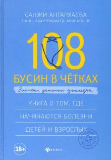 108 бусин в четках: записки детского доктора. Книга о том, где начинаются болезни детей и взрослых