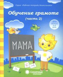 Обучение грамоте. Тетрадь для рисования для детей 5-6 лет. Часть 2. Солнечные ступеньки