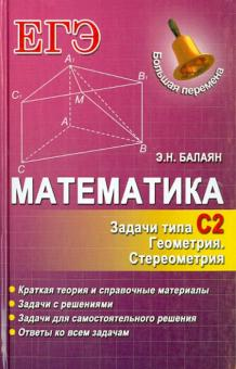 Математика. Задачи С2. Геометрия. Стереометрия