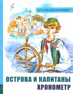 Иллюстрированная библиотека фантастики и приключений. Острова и капитаны. Часть 1. Хронометр