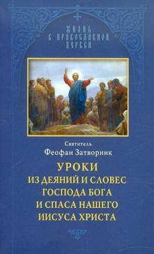 Жизнь в Православной Церкви