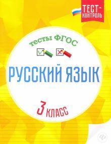 Русский язык. 3 класс. Тесты ФГОС - Татьяна Бойко
