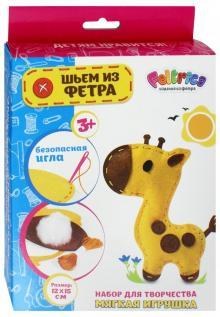 """Набор для творчества """"Мягкая игрушка Жираф"""""""