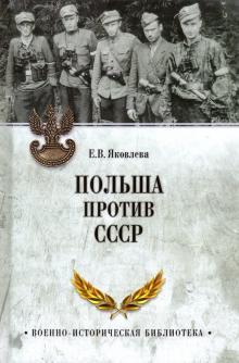 Польша против СССР. 1939-1950 гг.