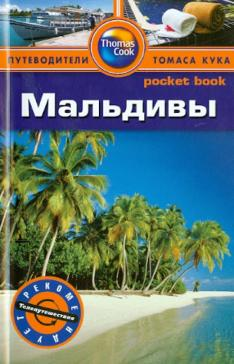 Thomas Cook: pocket book