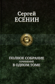 Полное собрание сочинений в одном томе