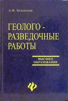 Геолого-разведочные работы - Анатолий Беленьков