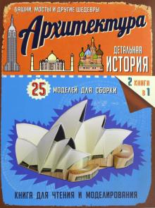 Тони Чепмен - Детальная история. Архитектура