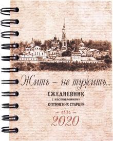 Жить - не тужить... Ежедневник с наставлениями Оптинских старцев на 2020 год