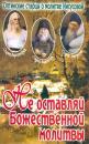 Приход Хр. Святаго Духа сошествия на Лазаревском кладбище