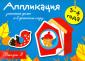 Аппликация. Занятия дома и в детском саду. Выпуск 2