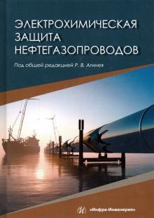 Электрохимическая защита нефтегазопроводов - Агиней, Никулин, Александров