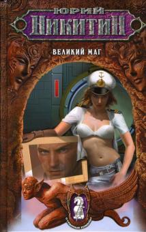Великий маг: Фантастический роман