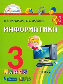 Информатика. 3 класс. Учебник. В 2-х частях. Часть 2. ФГОС - Нателаури, Маранин