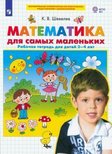 Математика для самых маленьких. Рабочая тетрадь для детей 3-4 лет. ФГОС ДО