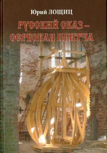 Русский сказ - сербская притча. Повести, рассказы, беседы, романы