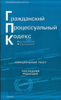 Гражданский процессуальный кодекс Российской Федерации (последняя редакция)