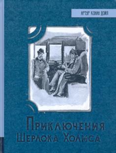 Иллюстрированная библиотека фантастики и приключений. Приключения Шерлока Холмса