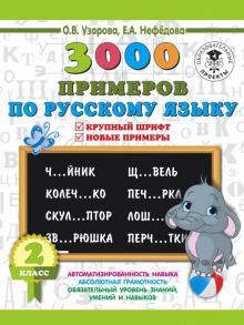 Русский язык. 2 класс. Крупный шрифт. Новые примеры