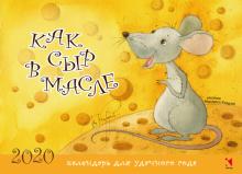 """Календарь настенный на 2020 год """"Как сыр в масле"""""""