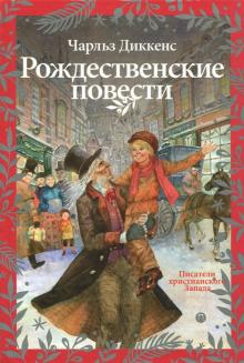7 книг Чарльза Диккенса, которые следует прочесть каждому | 327x220