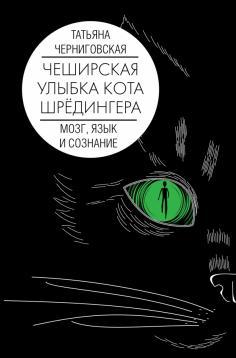 Чеширская улыбка кота Шрёдингера. Мозг, язык и сознание
