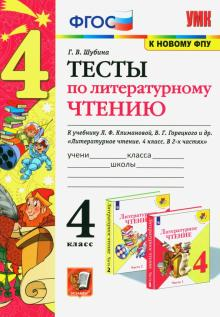 Литературное чтение. 4 класс. Тесты к учебнику Л. Ф. Климановой, В. Г. Горецкого и др. ФГОС