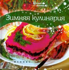 Зимняя кулинария