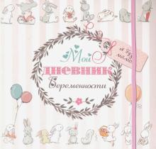Мой дневник беременности (5496) - Светлана Мишина