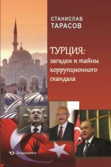 Турция. Загадки и тайны коррупционного скандала