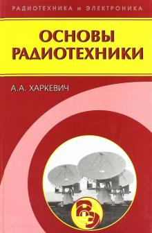 Основы радиотехники - Александр Харкевич