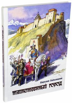 Таинственный город. Очерки Тибета для юношества