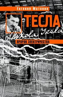 Тесла. Пророк электричества - Евгений Матонин