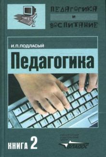 Педагогика. Теория и технология обучения. В 3-х книгах. Книга 2. Учебник для студентов ВУЗов