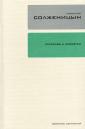 Собрание сочинений в 30-ти томах. Том 1. Рассказы и крохотки
